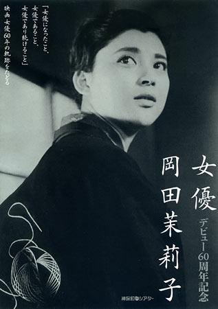Mariko Okada Festival Japanese Movie Poster B5 Chirashi