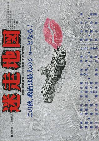 Meiso chizu