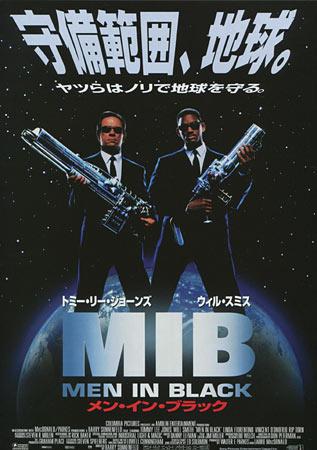 men in black japanese movie poster b5 chirashi ver b