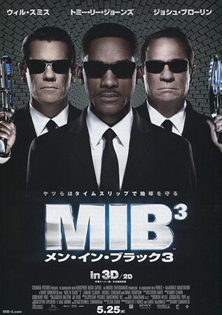 men in black 3 japanese movie poster b5 chirashi ver b