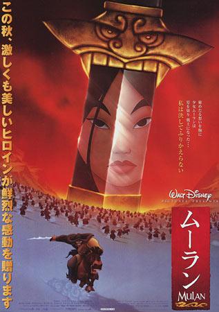 Mulan Japanese Movie Poster B5 Chirashi Ver B
