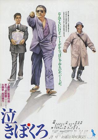Nakibokuro