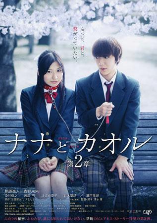 Nana & Kaoru: Chapter 2