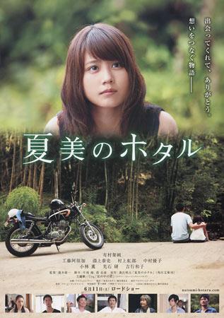 Natsumi's Firefly