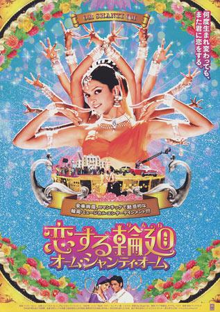 om shanti om japanese movie poster b5 chirashi