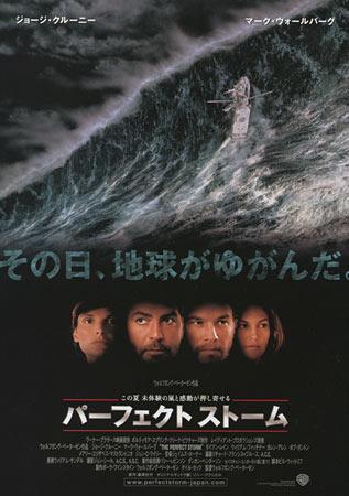 The Perfect Storm Japanese Movie Poster B5 Chirashi Ver B