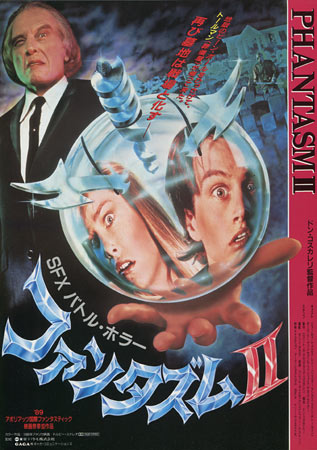 Phantasm 2 japanese poster