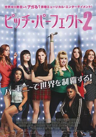 Pitch Perfect 2 Japanese Movie Poster B5 Chirashi
