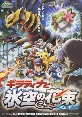pokémon 11 giratina and the sky warrior japanese movie poster b5