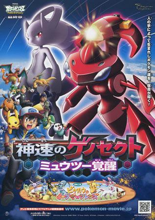 pokémon 16 genesect and the legend awakened japanese movie poster