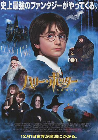 harry potter and the philosophers stone japanese movie