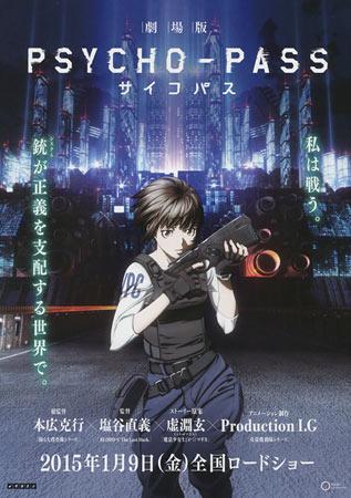 Psycho Pass Movie Japanese Movie Poster B5 Chirashi Verb