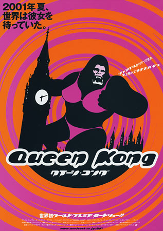 queen kong japanese movie poster b5 chirashi verb