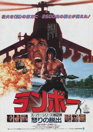 Rambo First Blood Part Ii Japanese Movie Poster B5 Chirashi Ver B