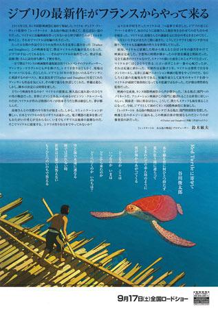 The Red Turtle Japanese Movie Poster B5 Chirashi