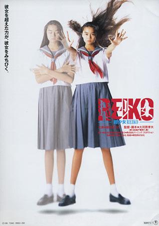 Psychic Girl Reiko