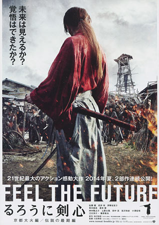 Ruroni Kenshin: The Great Kyoto Fire / End of a Legend