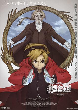Fullmetal Alchemist Movie Conqueror Shamballa 2005