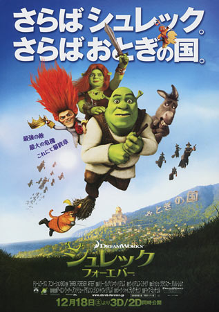 Shrek Forever After Japanese movie poster, B5 Chirashi, Ver:A Antonio Banderas