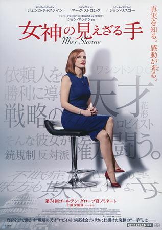 ผลการค้นหารูปภาพสำหรับ miss sloane film poster