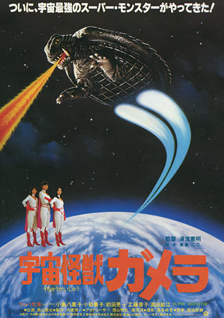 Space Monster Gamera
