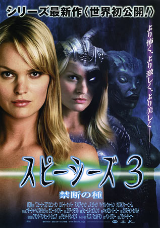 species iii japanese movie poster b5 chirashi