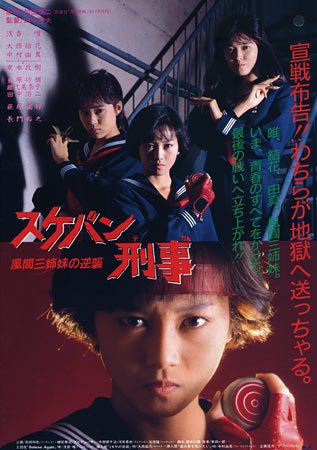 Sukeban Deka: Revenge of the Kazama Sisters