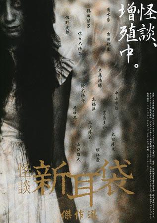 Tales of Terror from Tokyo: Volume 1