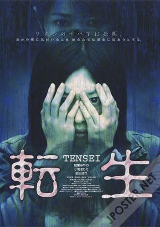 Tensei