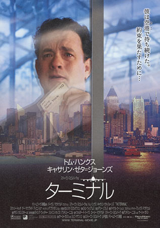 The Terminal Japanese Movie Poster B5 Chirashi Ver A