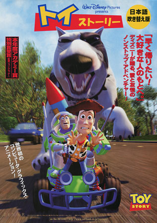 Toy Story 1995