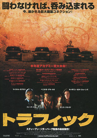 Traffic Japanese Movie Poster B5 Chirashi Ver A