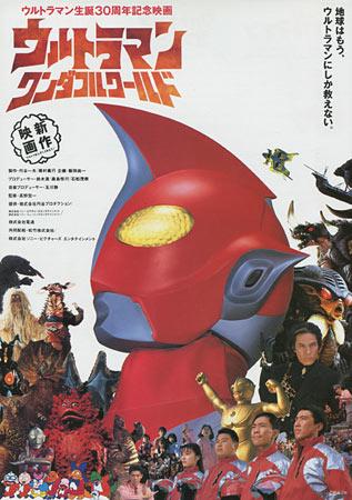 Wonderful World of Ultraman