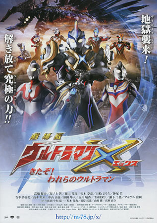 Ultraman X Kitazo Warera No Ultraman 2016