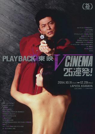 Toei V Cinema Playback