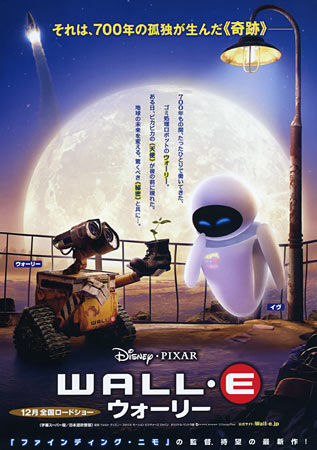 WALLE Japanese movie poster B5 Chirashi