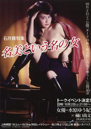 Takashi Ishii Feature: A Woman Called Nami