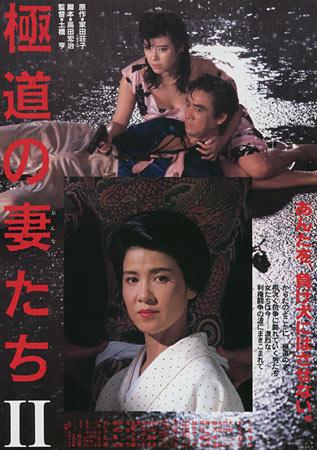 Yakuza Wives 2