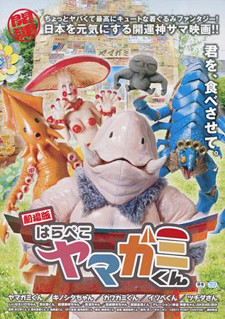 Gekijô-ban: Harapeko Yamagami-kun
