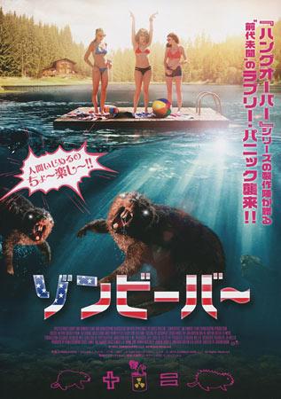 zombeavers japanese movie poster b5 chirashi