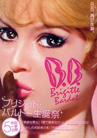 Brigitte Bardot Festival