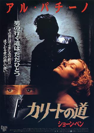 Carlito's Way Japanese movie poster, B5 Chirashi