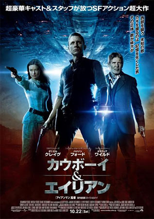 Cowboys Aliens Japanese Movie Poster B5 Chirashi Ver B