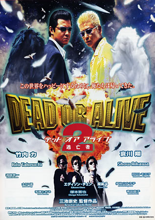 Dead or Alive 2: Fugitives