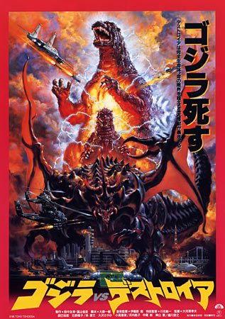 Godzilla vs Destroyer
