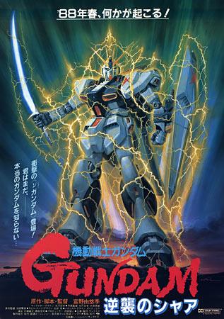 Mobile Suit Gundam Char S Counter Attack Japanese Movie Poster B5 Chirashi