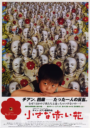 Little Red Flowers (2006)