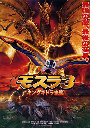 Rebirth of Mothra III: King Ghidorah's Attack