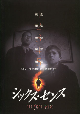 The Sixth Sense Japanese Movie Programme