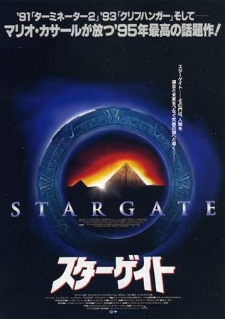 Stargate Japanese movi...